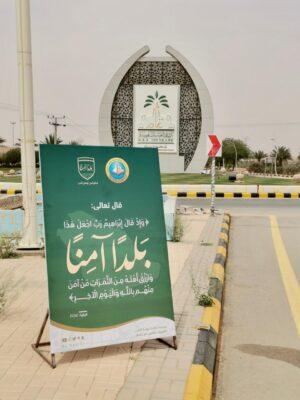"""هيئة الأمر بالمعروف في محافظة الشماسية تعرض محتوى حملة """"رب اجعل هذا البلد آمناً """" بالمحافظة"""