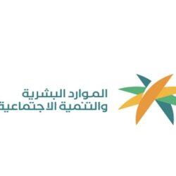هيئة «حقوق الإنسان» تعيد التذكير بـ20 اختصاصًا ومسؤولية تحكم عملها