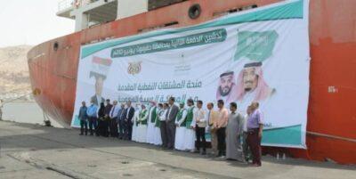 الدفعة الثانية من منحة المشتقات النفطية السعودية تصل إلى حضرموت