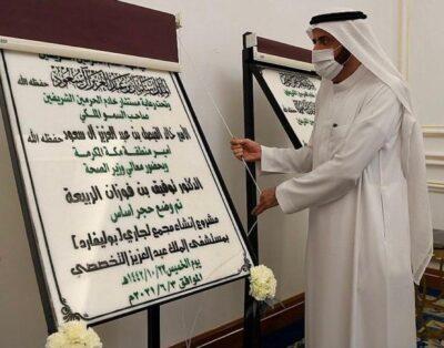 وزير الصحة يدشن مشروعات إنشائية وتطويرية بقيمة 318 مليون ريال بالطائف