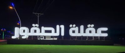 بالرغم من توفر خزانات المياه للمديرية العامة..  أزمة شح المياه تضرب عقلة الصقور