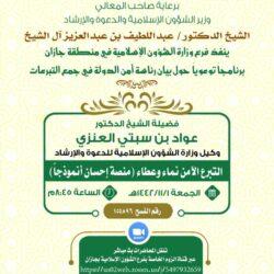 الشؤون الإسلامية تعيد افتتاح 11 مسجد بعد تعقيمها في 4 مناطق