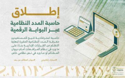 «ديوان المظالم» يطلق خدمة حاسبة استرشادية للمدد النظامية عبر بوابته الرقمية