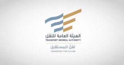 """""""هيئة النقل"""" تبدأ تطبيق المرحلة الأولى من العقد الإلكتروني الموحد لتأجير السيارات"""