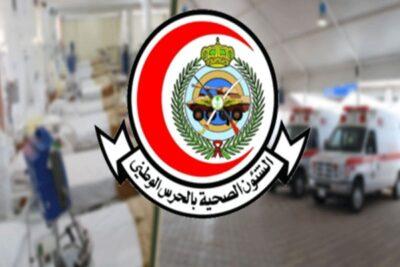 توافر 307 فرص وظيفية «إدارية وهندسية وطبية» بالحرس الوطني