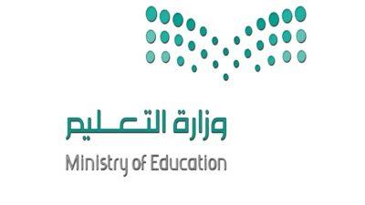 «التعليم» تحدد مواعيد عودة شاغلي الوظائف التعليمية للعام الدراسي ١٤٤٣هـ