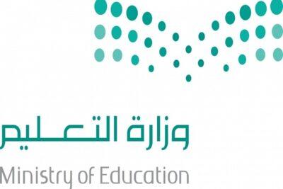 تسكين الإشراف الإداري للمعاهد العلمية في وزارة التعليم