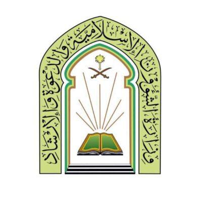 """""""الشؤون الإسلامية"""" تستعد لإرسال أكثر من 3 ملايين رسالة توعوية للحجاج"""