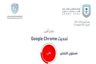 الأمن السيبراني: تحذير أمني عالي الخطورة بشأن تحديث Chrome