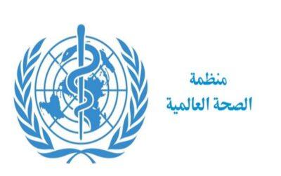 """الصحة العالمية: نمر بمرحلة حرجة لجائحة """"كورونا"""" لا بد من التكاتف"""
