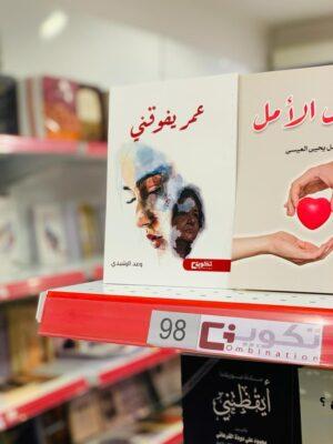 """""""وعد الرشيدي"""" تلامس الإبداع عبر اصدار كتابها """"عمر يفوقني"""""""