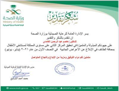 مستشفى الأطفال بالطائف يحصد المركز الثاني على مستوى المملكة