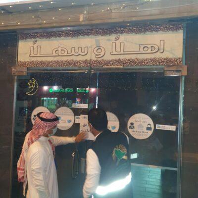 اللجنة الوطنية لمكافحة التبغ بجدة تباشر جولاتها على مقاهي تقديم الشيشة