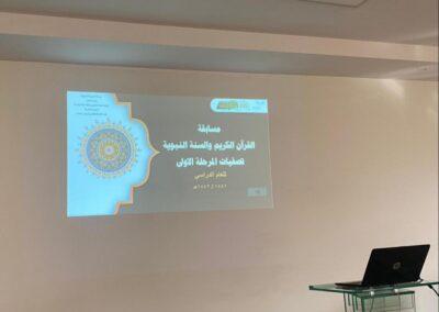 تعليم مكة يطلق فعاليات تصفيات مسابقة القران والحديث النبوية