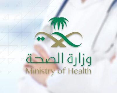 """""""الصحة"""" تمدد التقديم لوظائف الأطباء وأخصائيي التمريض طوال العام الجاري"""