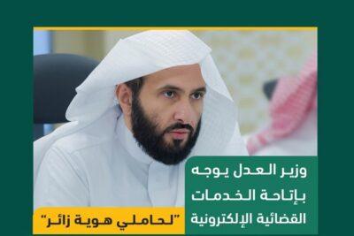 وزير العدل يوجه بإتاحة الخدمات القضائية الإلكترونية لحاملي هوية زائر