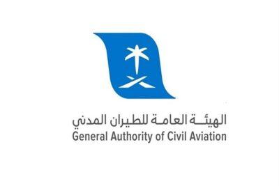 """""""الطيران المدني"""" تعتمد إجراءات جديدة للتحقق من تحصين المقيمين قبل تصعيدهم للطائرة المغادرة إلى المملكة"""
