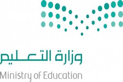 التعليم تطلق مسابقة لمدة 5 أيام بمناسبة اليوم الوطني