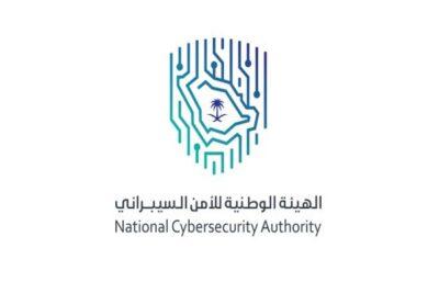 «الأمن السيبراني» يعلن فتح باب التقديم للدفعة الثالثة من مبادرة التأهيل للتوظيف