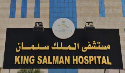 مستشفى الملك سلمان يعلن عن طرح عدد من الوظائف الصحية الشاغرة