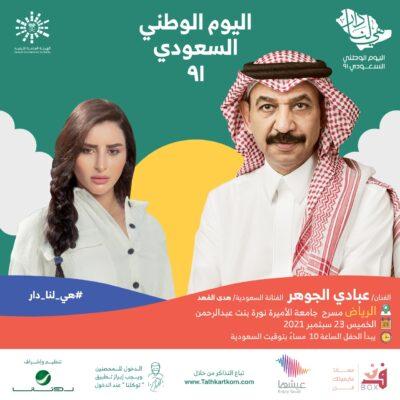بمشاركة الفنانة السعودية هدى الفهد.. عبادي الجوهر يحيي حفل اليوم الوطني السعودي الـ91