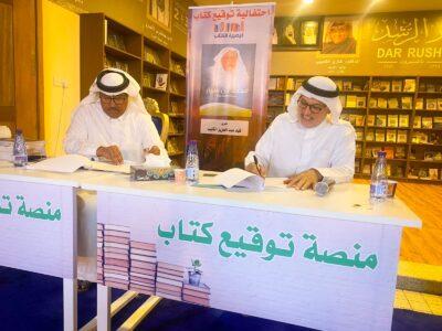 الأسرة السعودية  تقيم ندوة بمناسبة اليوم الوطني ٩١  