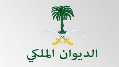 الديوان الملكي: وفاة الأميرة دلال بنت سعود والصلاة عليها يوم الاثنين القادم
