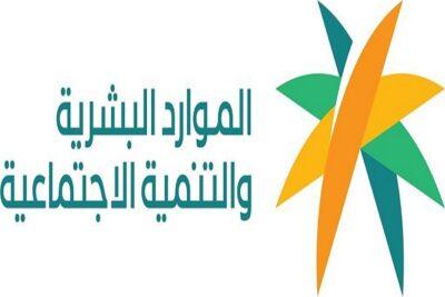 برنامج الحوار المجتمعي لمنسوبي فرع وزارة الموارد البشرية والتنمية الاجتماعية بمنطقة المدينة المنورة