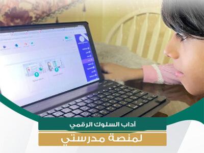 """""""التعليم"""" تطلق النسخة المطوّرة من وثيقة آداب السلوك الرقمي"""