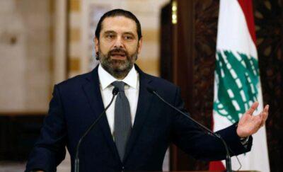 الحريري يعلق على أحداث بيروت ومشاهد إطلاق النار ويوجه رسالة للجيش والشرطة