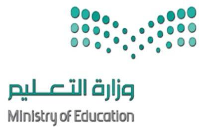 التعليم تبلغ إداراتها بأدلة محدثة لعودة الطلاب والكوادر التعليمية