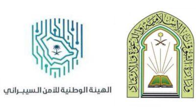 """الشؤون الإسلامية تنظم ورشة عمل بعنوان """"الأمن السيبراني الوعي والحماية"""""""