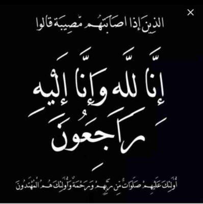 والدة الإعلامي عبدالعزيز الهشبول في ذمة الله