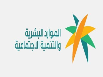 """تكليف """"فاطمة تيسير"""" مديرة للعلاقات العامة بفرع وزارة الموارد البشرية بمنطقة الباحة"""