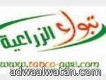 تنفيذ مشروع إنشاء مقر للدفاع المدني  بمدينة سميراء بحائل