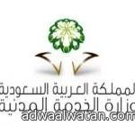 وزارة الثقافة والإعلام تحتفل بذكرى اليوم الوطني في 33 موقعاً و58 مكتبة عامة