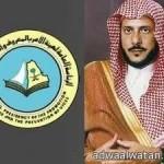 سمو وزير الشؤون البلدية والقروية يوجه بقبول إستقالة  أمين القصيم