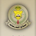 بلدية السليمي جنوب حائل تدعو(725) مواطنا ومواطنة لحضور قرعة توزيع المنح