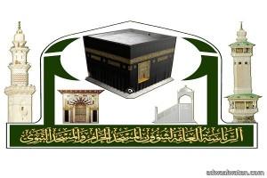 الرئاسة العامة تستحدث وكالة جديدة للشؤون الفنية والخدمية داخل المسجد الحرام