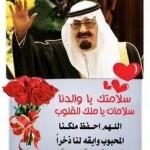 أهالي محافظة خيبر يعبرون عن فرحتهم بخروج المليك