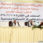جامعة المجمعة تنظم ملتقى التجارب المميزة للجمعيات الخيرية السعودية