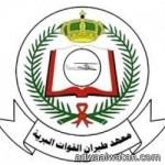 فتح باب التقديم بكلية الملك خالد العسكرية لحملة الثانوية