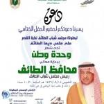 أمير منطقة القصيم يقيم مأدبة إفطار لأيتام دار التربية الاجتماعية ببريدة وأبناء شهداء الواجب
