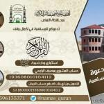 المكتب التعاوني بمحافظة النماص يطلق برنامج ( وحيّ ) ومسابقة رمضانية