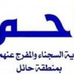اختتام فعاليات ملتقى آل سلمة الأول بحضور رئيس لجنة التنمية الاجتماعية ببلقرن
