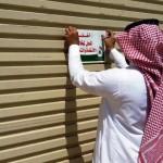 """""""شرطة المدينة"""" : القبض على أربعة أشقاء يمارسون لعبة البلوت داخل أروقة المسجد النبوي الشريف"""