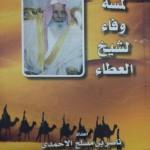 صحة الرياض تعتمد 9 مراكز صحية مناوبة  خلال اجازة العيد في العاصمة الرياض