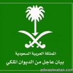 إعلان  أسماء ملاك الابل الفائزة بجائزة الملك عبد العزيز لمزاين الإبل
