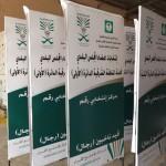 وزارة التعليم ومجموعة الجريسي تستعدان لبدء المخيم الصيفي