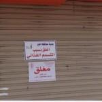 لجنة الفصل في الطعون والمخالفات الانتخابية تعقد اجتماعها الأول بأمانة الشرقية